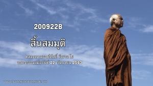 200922B สิ้นสมมุติ