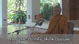 191229A-3 ยากที่จะได้เกิดเป็นมนุษย์