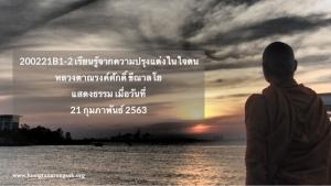 200221B1-2 เรียนรู้จากความปรุงแต่งในใจตน
