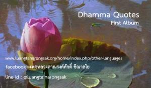Dhamma Quotes - First Album