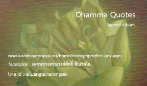 Dhamma Quotes - Second Album