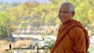 Dharma  Zitat  Serie 1 -  Luangta Narongsak Kheenalayo