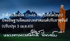 ว่าด้วยเรื่องโรค Covid-19 (ไวรัสโคโรนา) : บทอธิษฐานจิตและบทสวดมนต์ปรับธาตุขันธ์ (ปรับปรุง 3 เม.ย.63)
