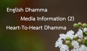 English Dhamma Media Information (2) : Heart-To-Heart Dhamma