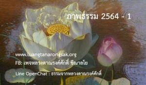 ภาพธรรม 2564 - 1