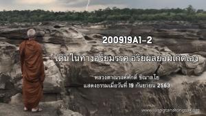 200919A1-2 เดินในทางอริยมรรค อริยผลย่อมเกิดเอง