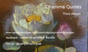 Dhamma Quotes - Third Album